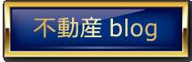 不動産blog